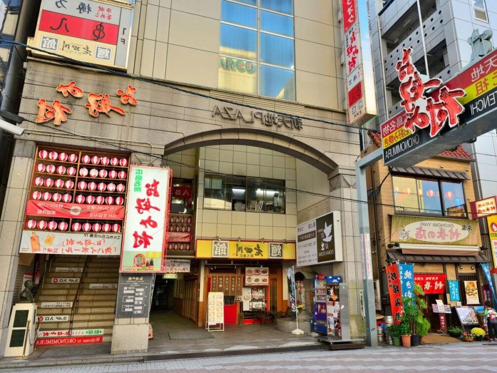 Destino Okonomimura Hiroshima